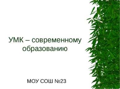 УМК – современному образованию МОУ СОШ №23
