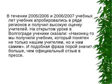 В течении 2005/2006 и 2006/2007 учебных лет учебник апробировались в ряде рег...