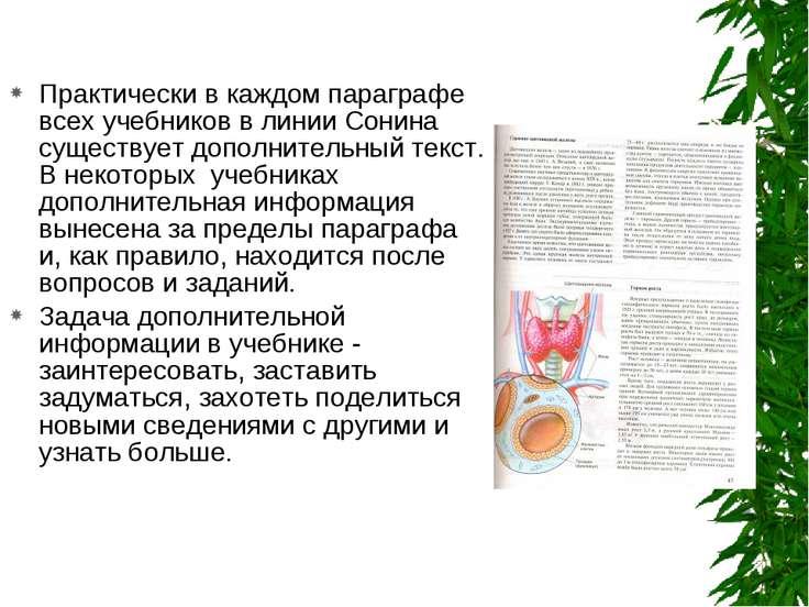 Практически в каждом параграфе всех учебников в линии Сонина существует допол...