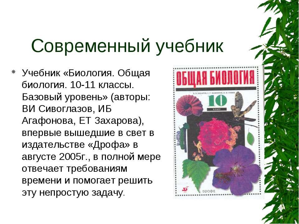 Современный учебник Учебник «Биология. Общая биология. 10-11 классы. Базовый ...