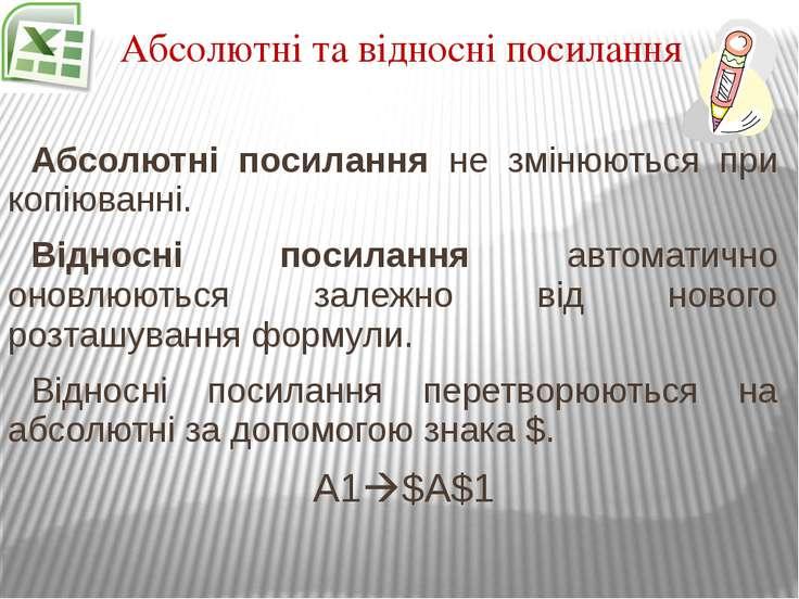Абсолютні та відносні посилання Абсолютні посилання не змінюються при копіюва...