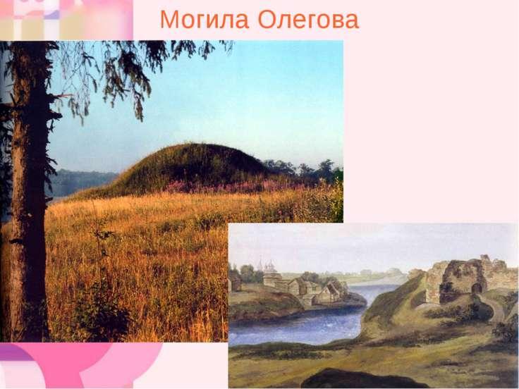 Могила Олегова
