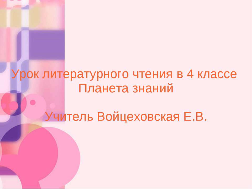 Урок литературного чтения в 4 классе Планета знаний Учитель Войцеховская Е.В.