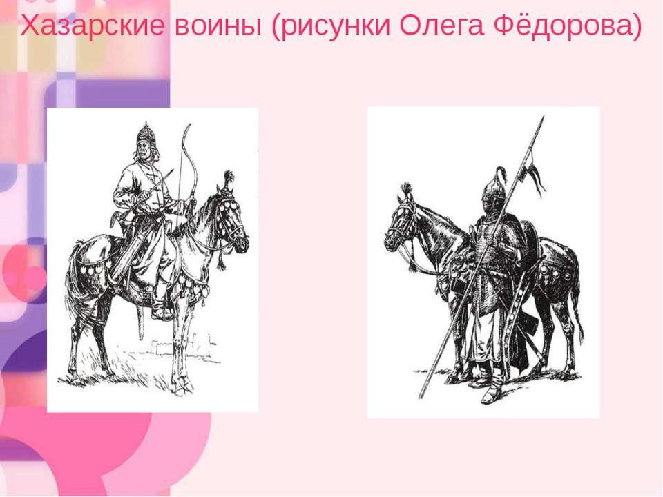 Хазарские воины (рисунки Олега Фёдорова)