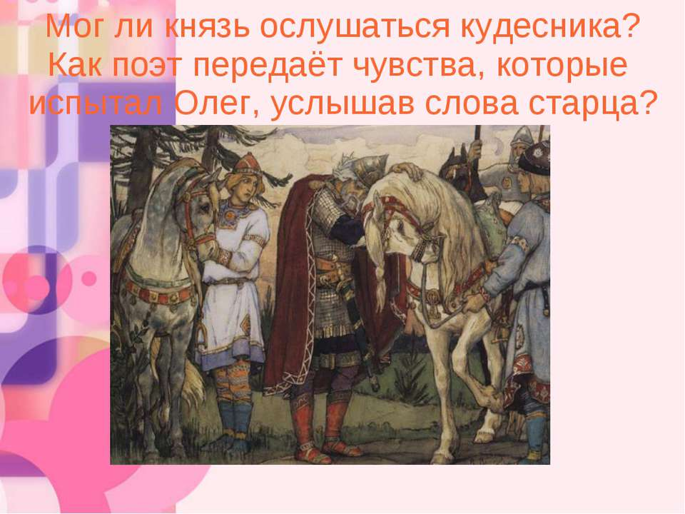 Мог ли князь ослушаться кудесника? Как поэт передаёт чувства, которые испытал...
