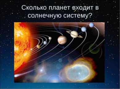 Сколько планет входит в солнечную систему?