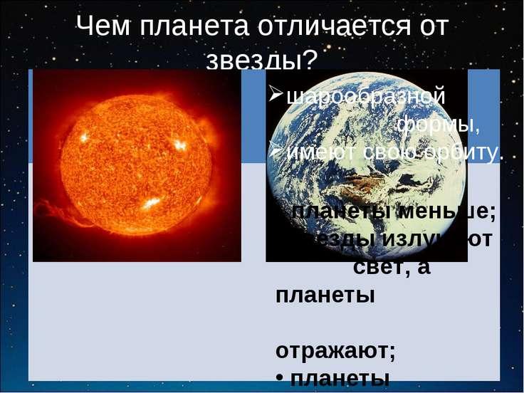 Чем планета отличается от звезды? планеты меньше; звезды излучают свет, а пла...