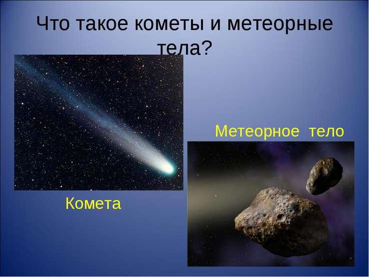 Что такое кометы и метеорные тела? Комета Метеорное тело