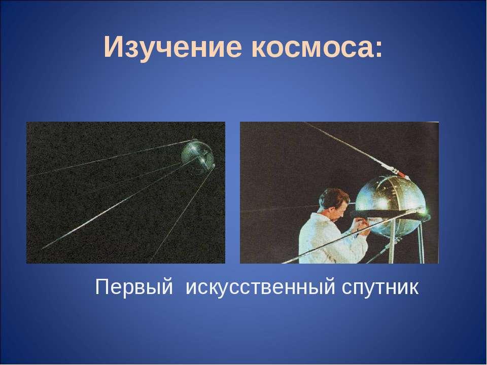 Изучение космоса: Первый искусственный спутник