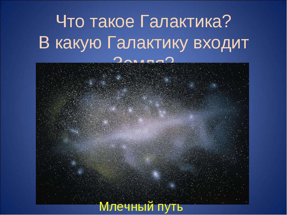 Что такое Галактика? В какую Галактику входит Земля? Млечный путь