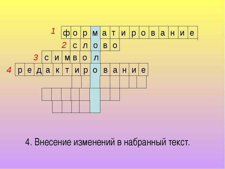 4. Внесение изменений в набранный текст. е и н а в о р и т а м р о ф о в о л ...