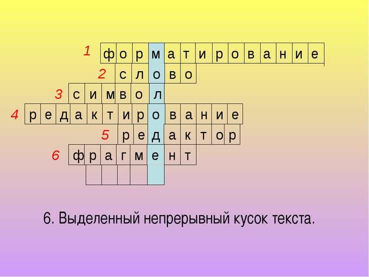 6. Выделенный непрерывный кусок текста. е и н а в о р и т а м р о ф о в о л с...