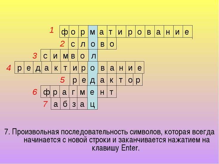 7. Произвольная последовательность символов, которая всегда начинается с ново...