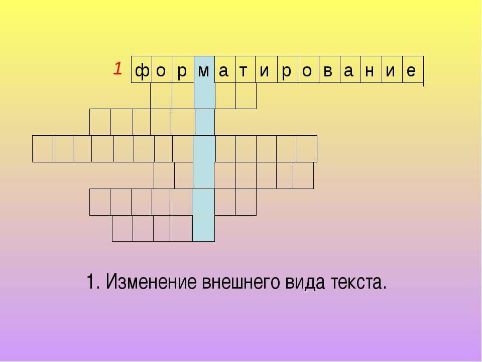 1 1. Изменение внешнего вида текста. е и н а в о р и т а м р о ф