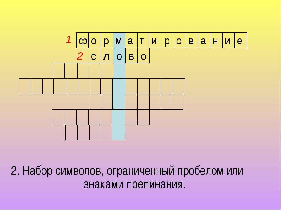 2 2. Набор символов, ограниченный пробелом или знаками препинания. е и н а в ...