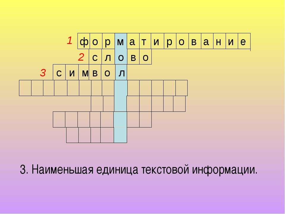 3. Наименьшая единица текстовой информации. е и н а в о р и т а м р о ф о в о...