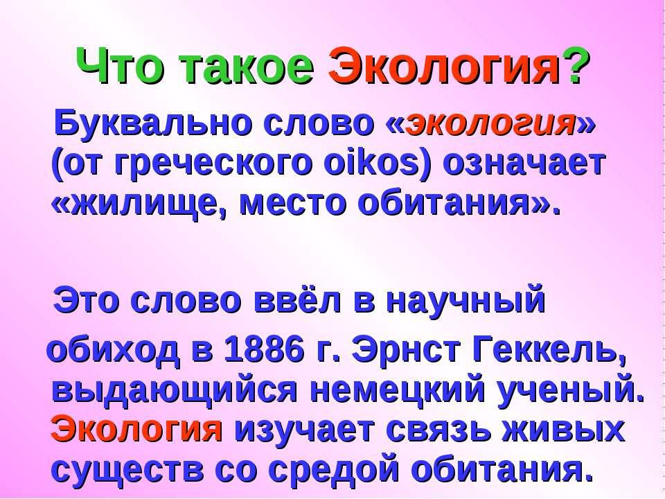 Что такое Экология? Буквально слово «экология» (от греческого oikos) означает...