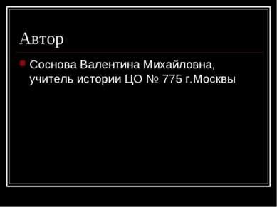 Автор Соснова Валентина Михайловна, учитель истории ЦО № 775 г.Москвы