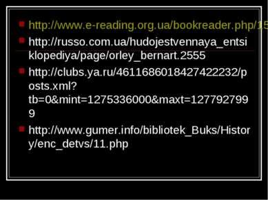 http://www.e-reading.org.ua/bookreader.php/150444/Chernyak_-_Vekovye_konflikt...
