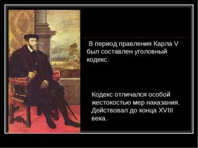 В период правления Карла V был составлен уголовный кодекс. Кодекс отличался о...
