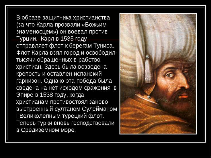 В образе защитника христианства (за что Карла прозвали «Божьим знаменосцем») ...