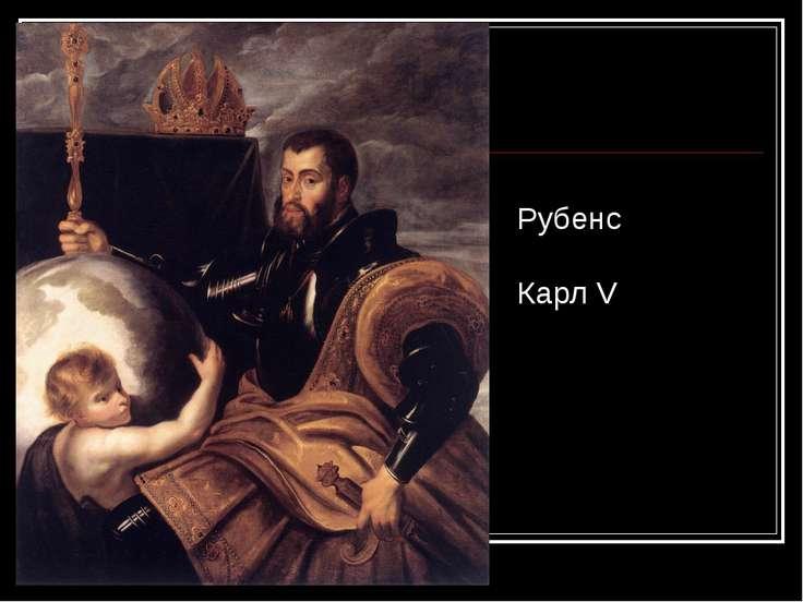 Рубенс Карл V