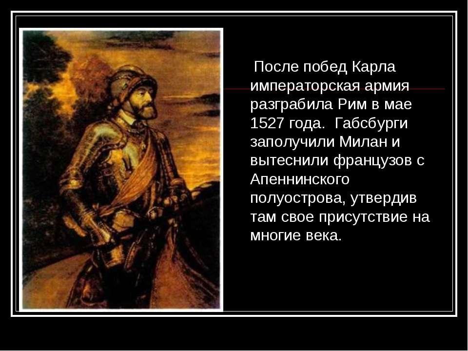 После побед Карла императорская армия разграбила Рим в мае 1527 года. Габсбур...