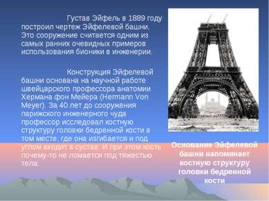 Густав Эйфель в 1889 году построил чертеж Эйфелевой башни. Это сооружение счи...