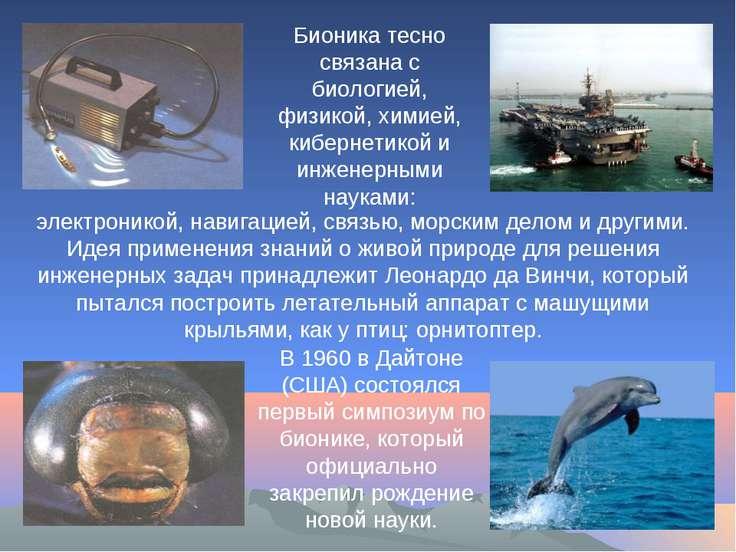 электроникой, навигацией, связью, морским делом и другими. Идея применения зн...