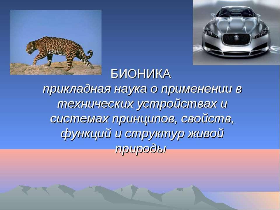 БИОНИКА прикладная наука о применении в технических устройствах и системах пр...