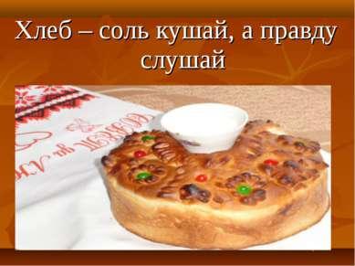 Хлеб – соль кушай, а правду слушай