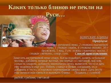 Каких только блинов не пекли на Руси… БОЯРСКИЕ БЛИНЫ Продукты: 2 стакана греч...