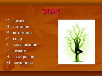 зож Г - гигиена П - питание В - витамины С - спорт З - закаливание Р - режим ...