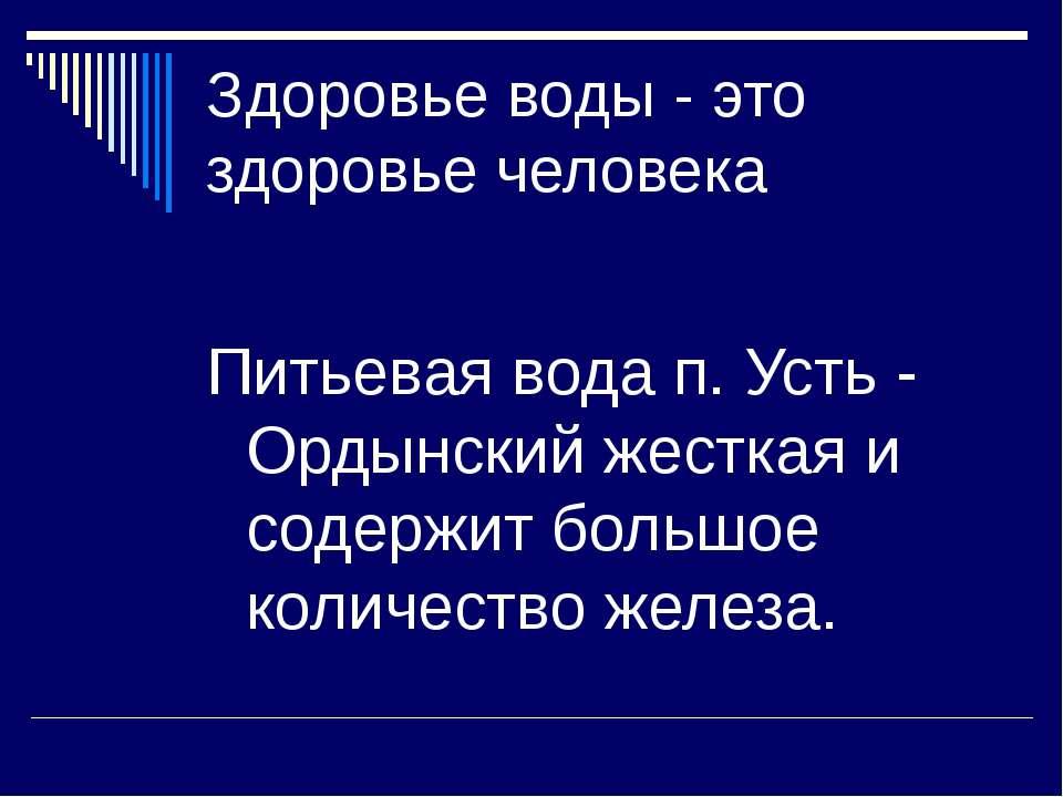 Здоровье воды - это здоровье человека Питьевая вода п. Усть - Ордынский жестк...