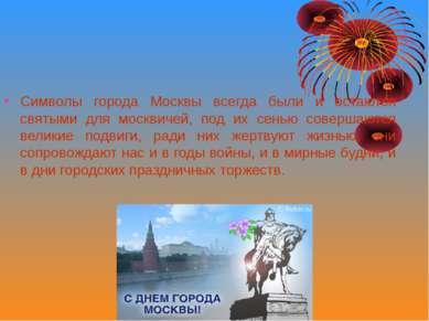 Символы города Москвы всегда были и остаются святыми для москвичей, под их се...