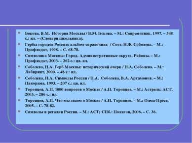 Бокова, В.М. История Москвы / В.М. Бокова. – М.: Современник, 1997. – 348 c.:...