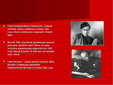 Стихотворение Марка Лисянского, ставшее основой песни, появилось осенью 1941 ...