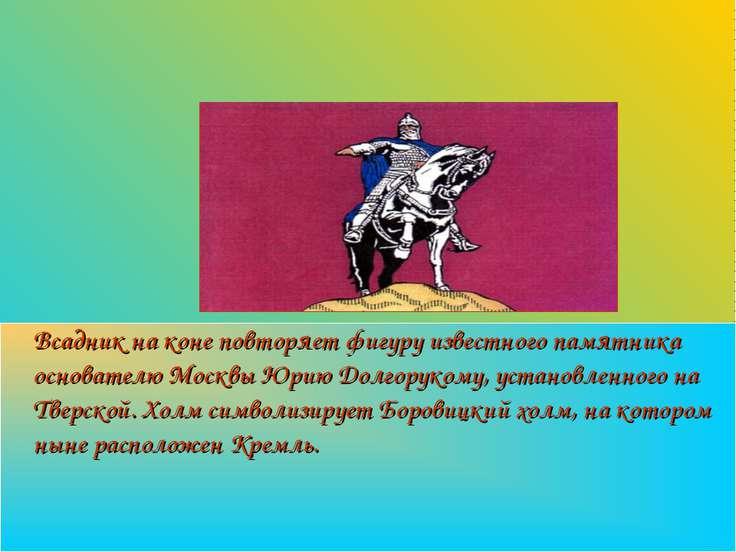Всадник на коне повторяет фигуру известного памятника основателю Москвы Юрию ...