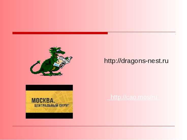 http://dragons-nest.ru http://cao.mos/ru