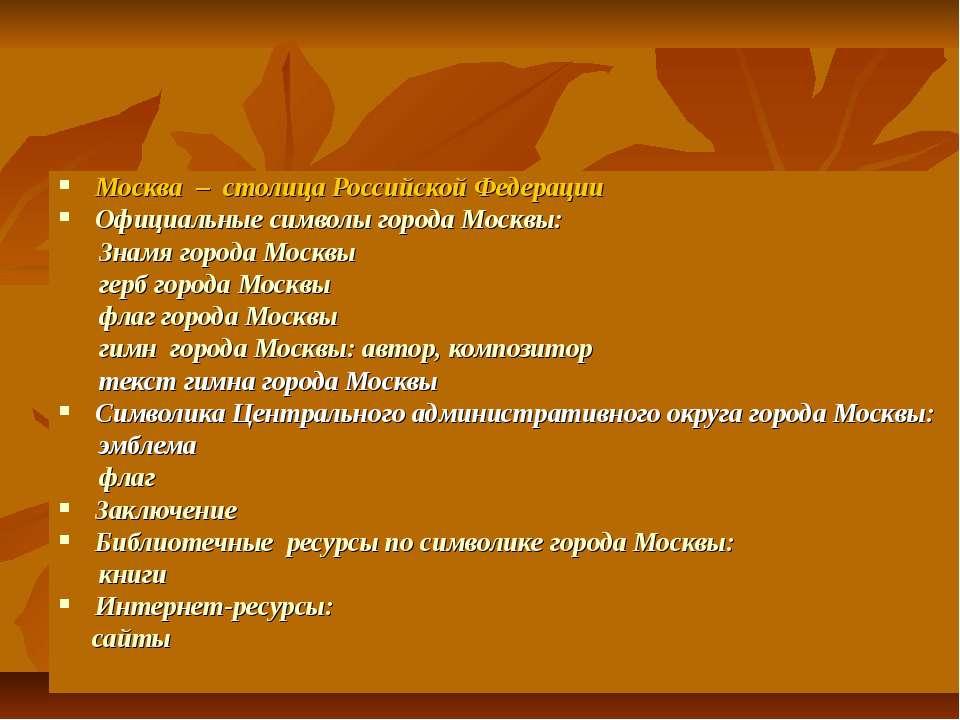 Москва – столица Российской Федерации Официальные символы города Москвы: Знам...