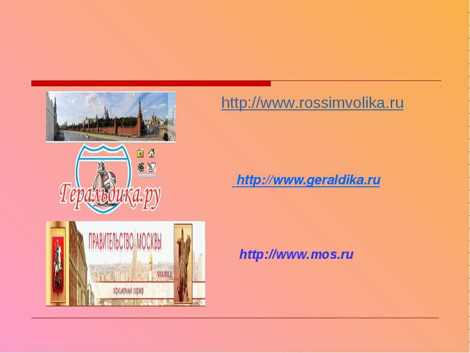 http://www.geraldika.ru http://www.mos.ru http://www.rossimvolika.ru