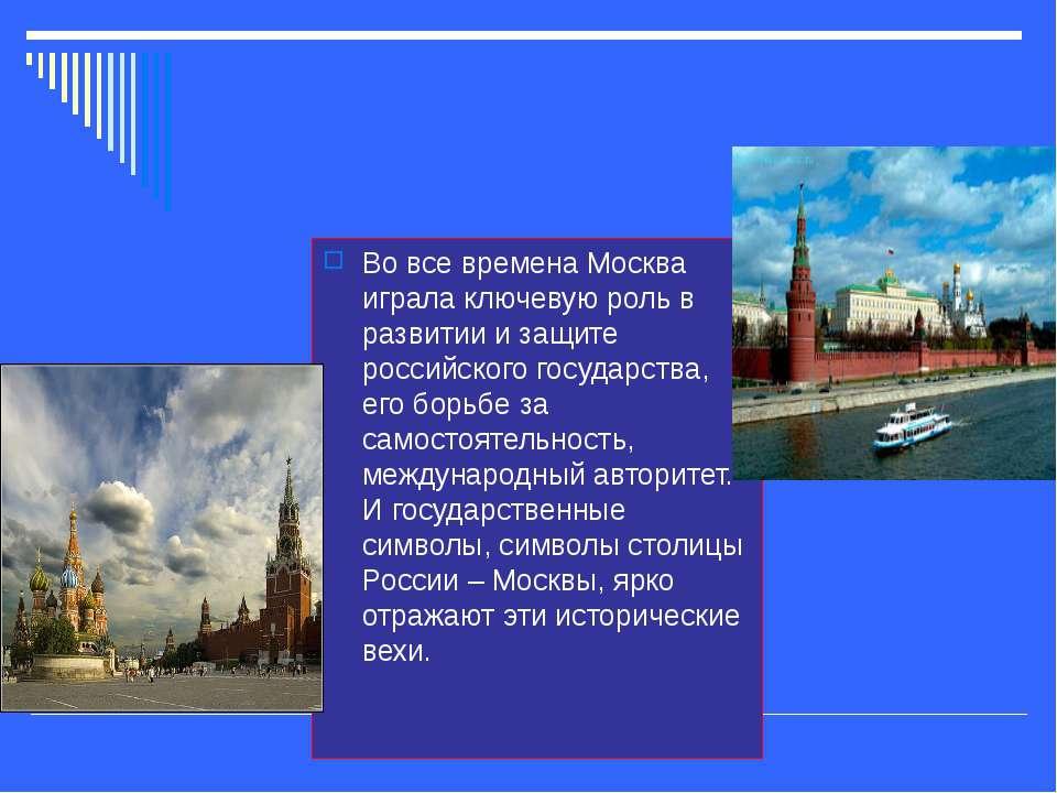 Во все времена Москва играла ключевую роль в развитии и защите российского го...
