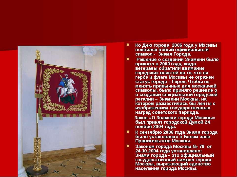 Ко Дню города 2006 года у Москвы появился новый официальный символ - Знамя Го...