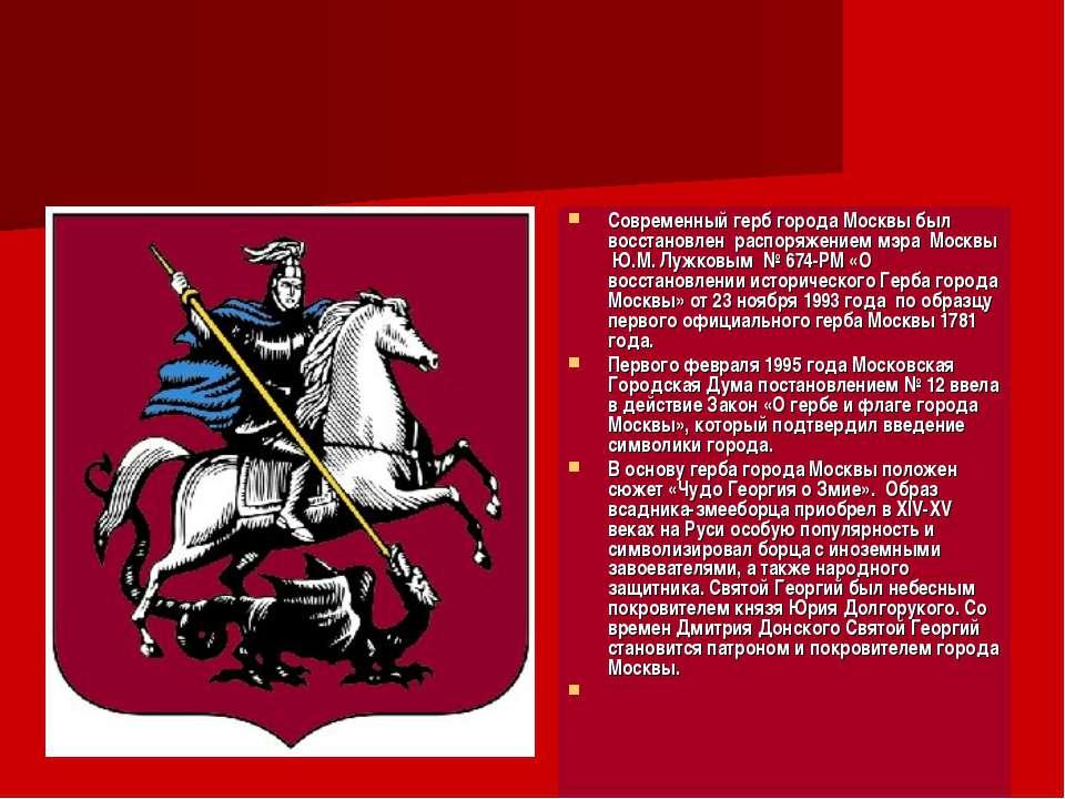 Современный герб города Москвы был восстановлен распоряжением мэра Москвы Ю.М...
