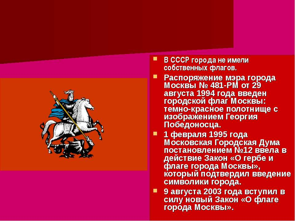 В СССР города не имели собственных флагов. Распоряжение мэра города Москвы № ...