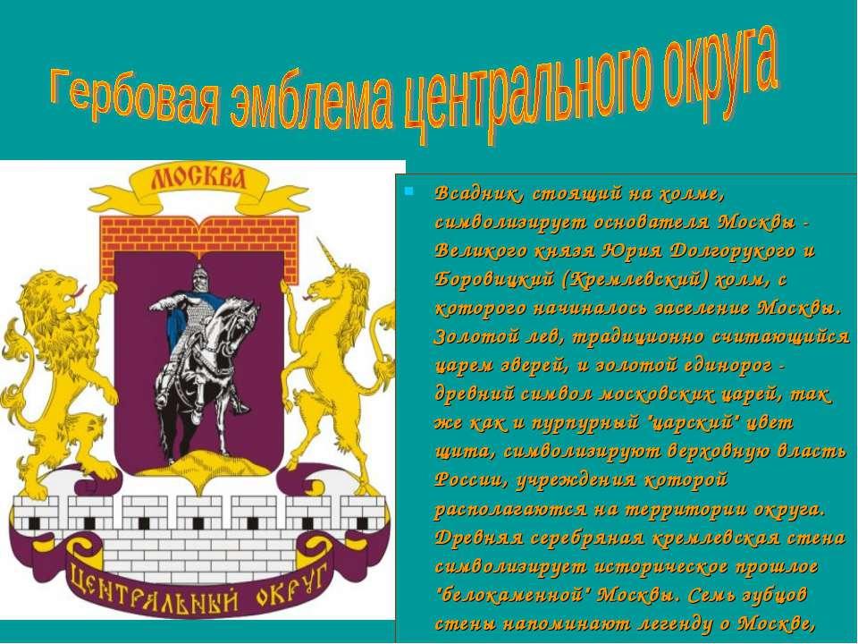 Всадник, стоящий на холме, символизирует основателя Москвы - Великого князя Ю...