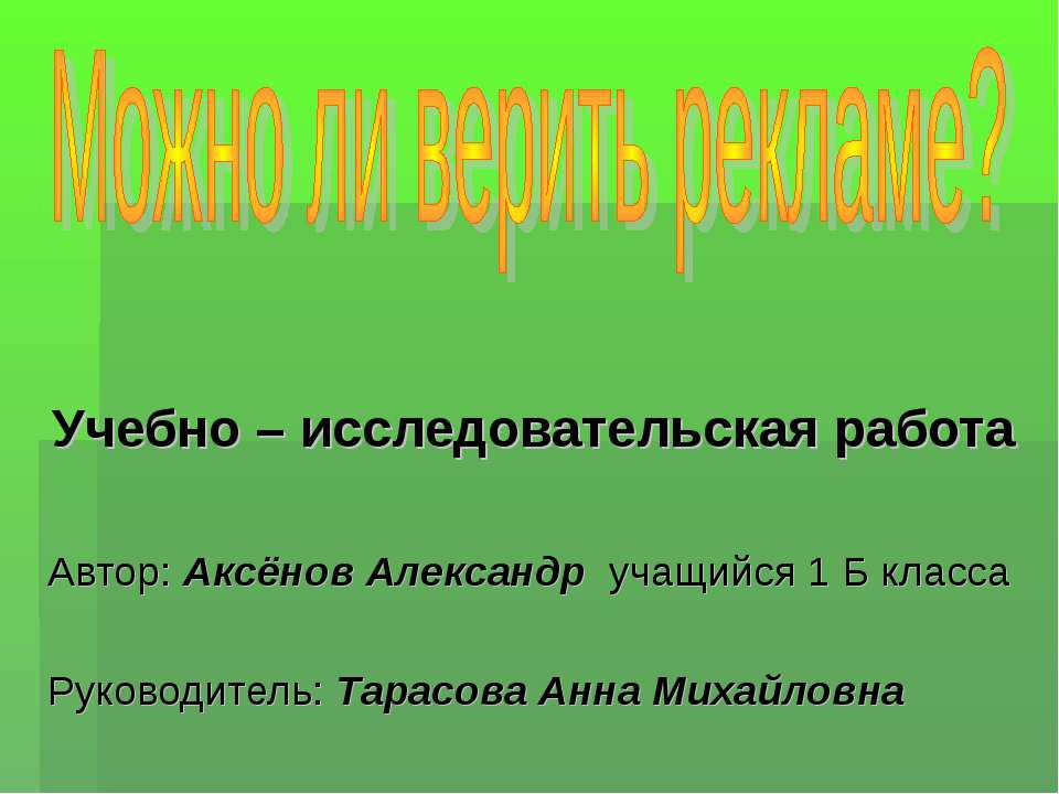 Учебно – исследовательская работа Автор: Аксёнов Александр учащийся 1 Б класс...