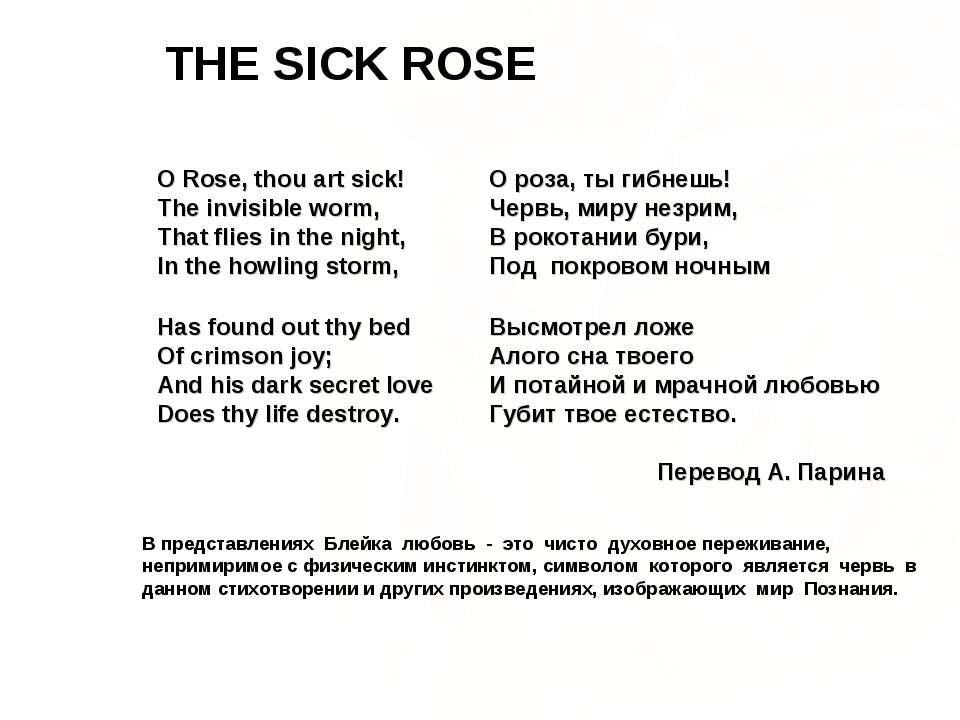 THE SICK ROSE О Rose, thou art sick! The invisible worm, That flies in the ni...