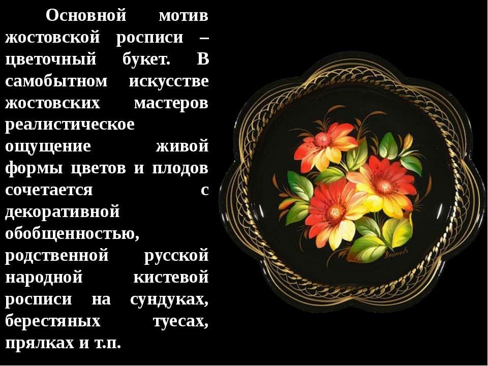 Основной мотив жостовской росписи – цветочный букет. В самобытном искусстве ж...