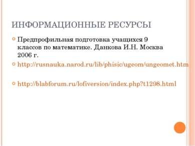 ИНФОРМАЦИОННЫЕ РЕСУРСЫ Предпрофильная подготовка учащихся 9 классов по матема...